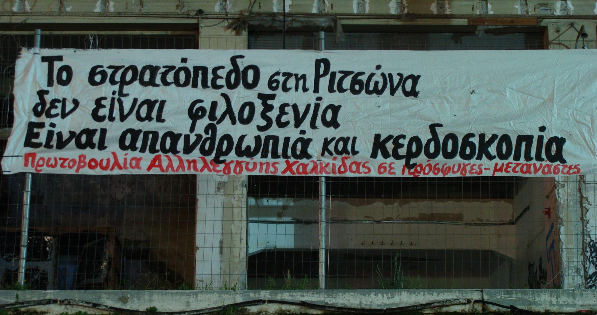 Πρωτοβουλια αλληλεγγυης χαλκιδας σε προσφυγες-μεταναστες/στριες